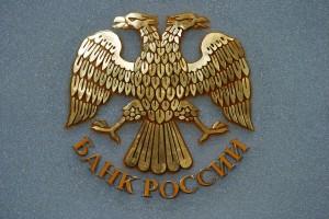 Ставка рефинансирования Центрального Банка РФ в 2015 году