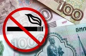 Курение в общественном месте россии