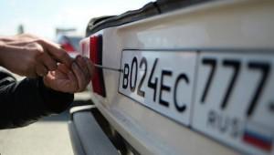 Наказание за кражу автомобильных номеров