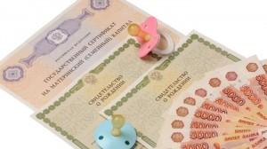 Материнский капитал выплата 20 тысяч 2015