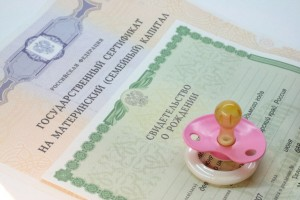 Документы, необходимые для получения 20 тысяч с материнского капитала в 2015 году
