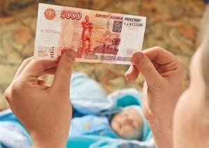 Выплата единовременного пособия при рождении ребенка