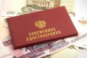 Федеральный закон «О страховых пенсиях»