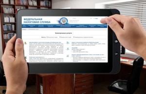 ФНС России личный кабинет налогоплательщика
