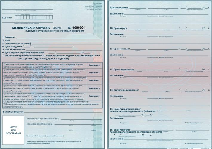 Образец медсправки для водительских прав