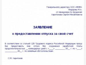 Пример заявления на отпуск без сохранения зарплаты