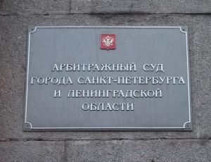 Об Арбитражном суде города Санкт-Петербурга и Ленинградской области