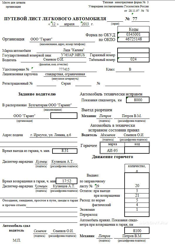 Образец заполнения путевого листа легкового авто (лицевая сторона)