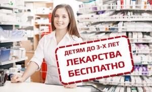 Положены ли бесплатные лекарства для детей младше 3-х лет