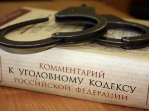 Уголовный кодекс рф последняя редакция с комментариями