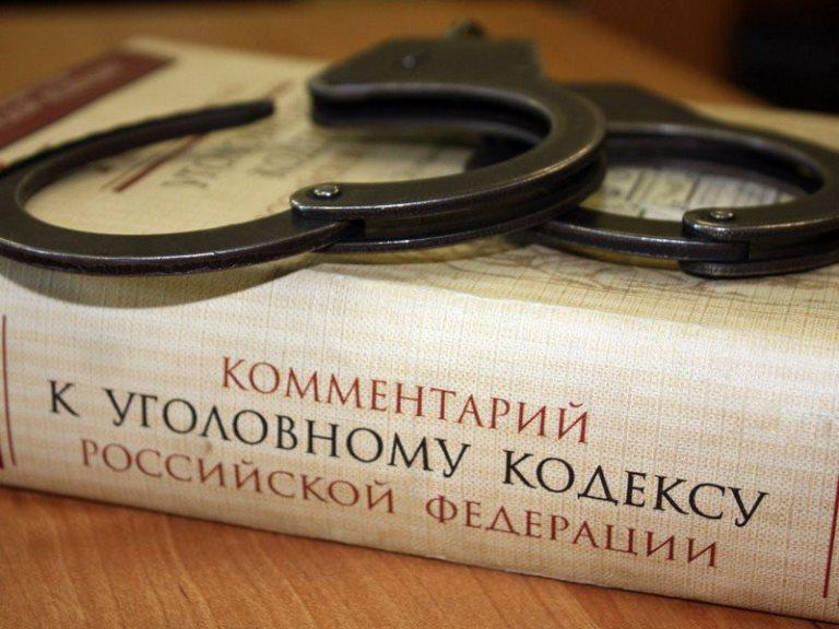 уголовный кодекс последняя редакция