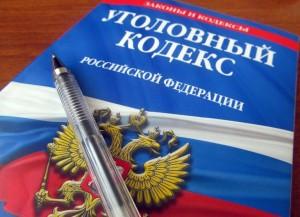 Последняя редакция Уголовного кодекса РФ