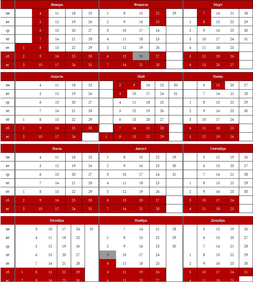 Производственный календарь на 2016 год распечатать