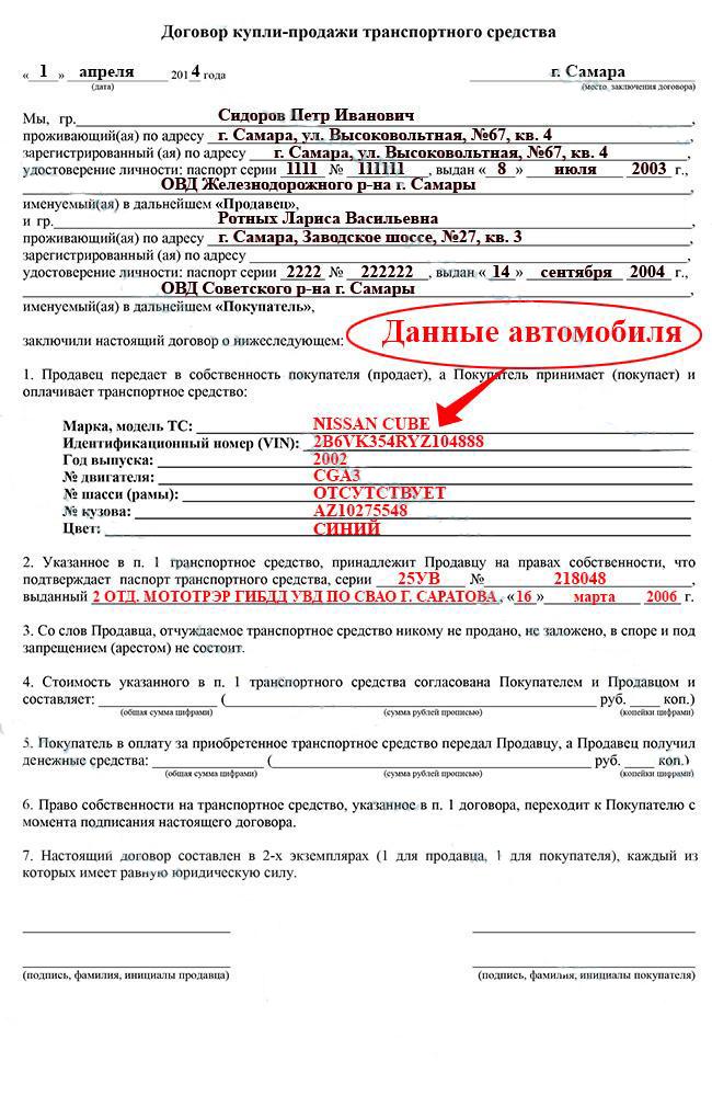 Образец договор купли продажи автомобиля бланк 2015
