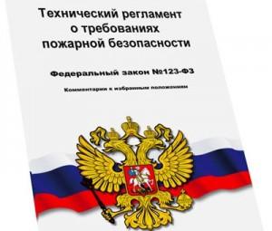 Федеральный закон №123