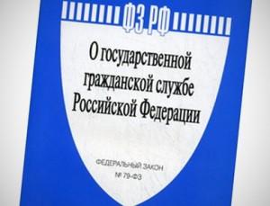 ФЗ 79 о государственной гражданской службе Российской Федерации