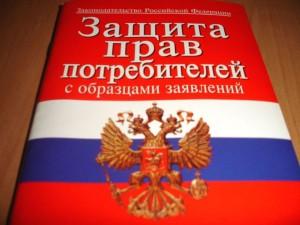 """ФЗ """"О защите прав потребителей"""" в последней редакции 2016 года"""