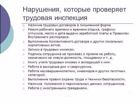 Трудовая инспекция москвы написать жалобу