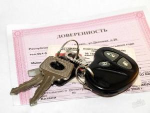 Ормление автомобиля по доверенности