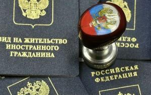 Как получить вид на жительство в РФ в упрощенном порядке в 2016 году