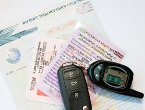 Как зарегистрировать права собственности на автомобиль