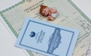 Какие нужны документы для получения пособия при рождении ребенка в 2015 году?