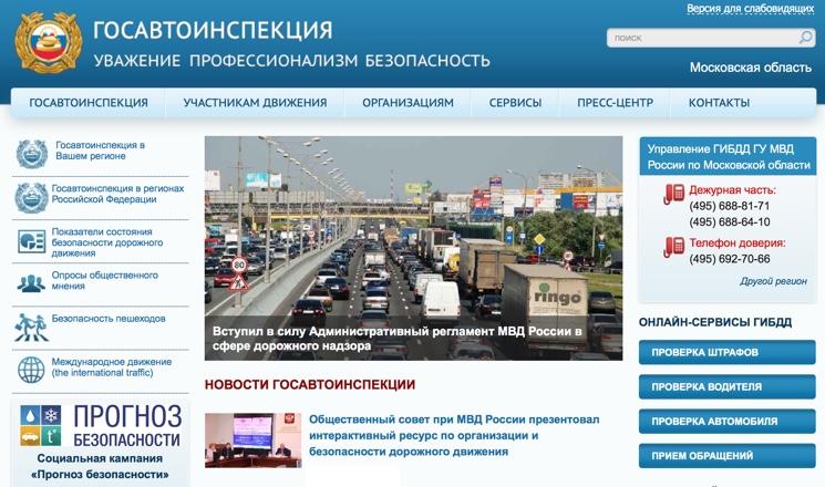 База данных гибдд лишенных водительских прав онлайн