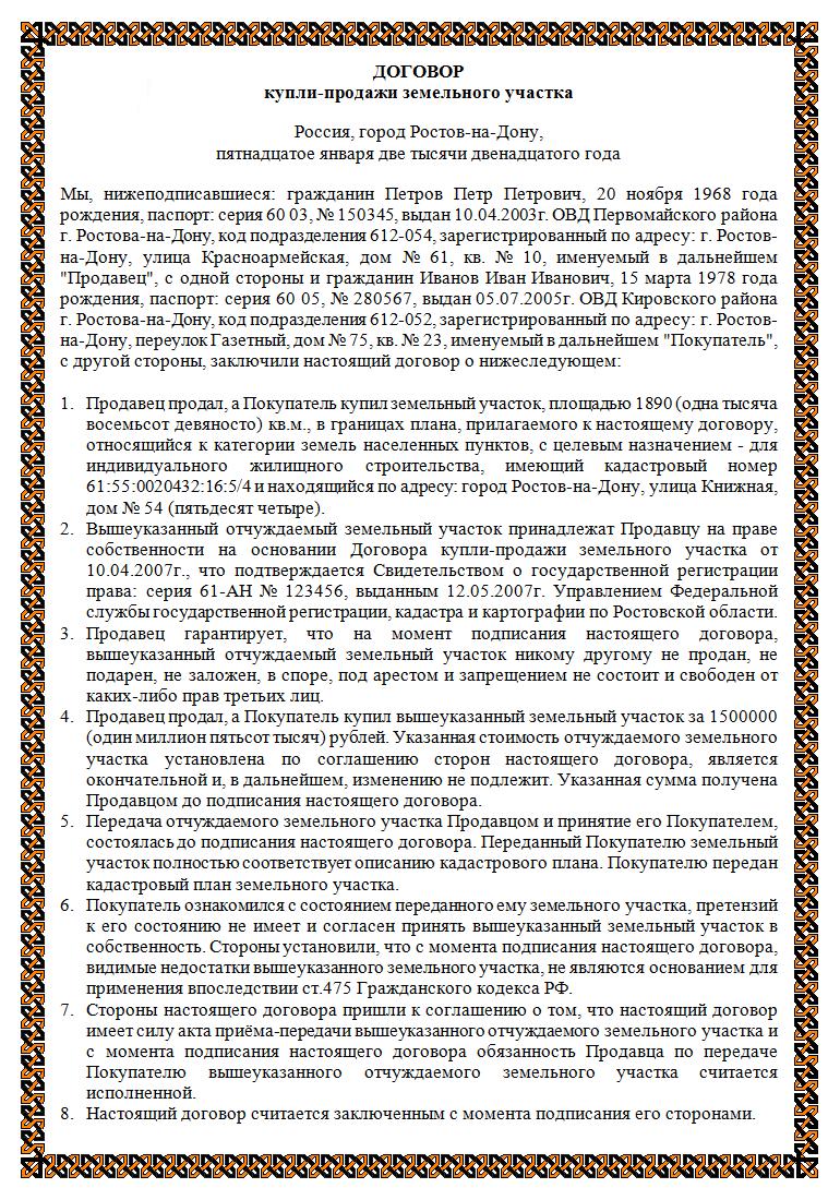 Договор купли продажи земельного участка 2015