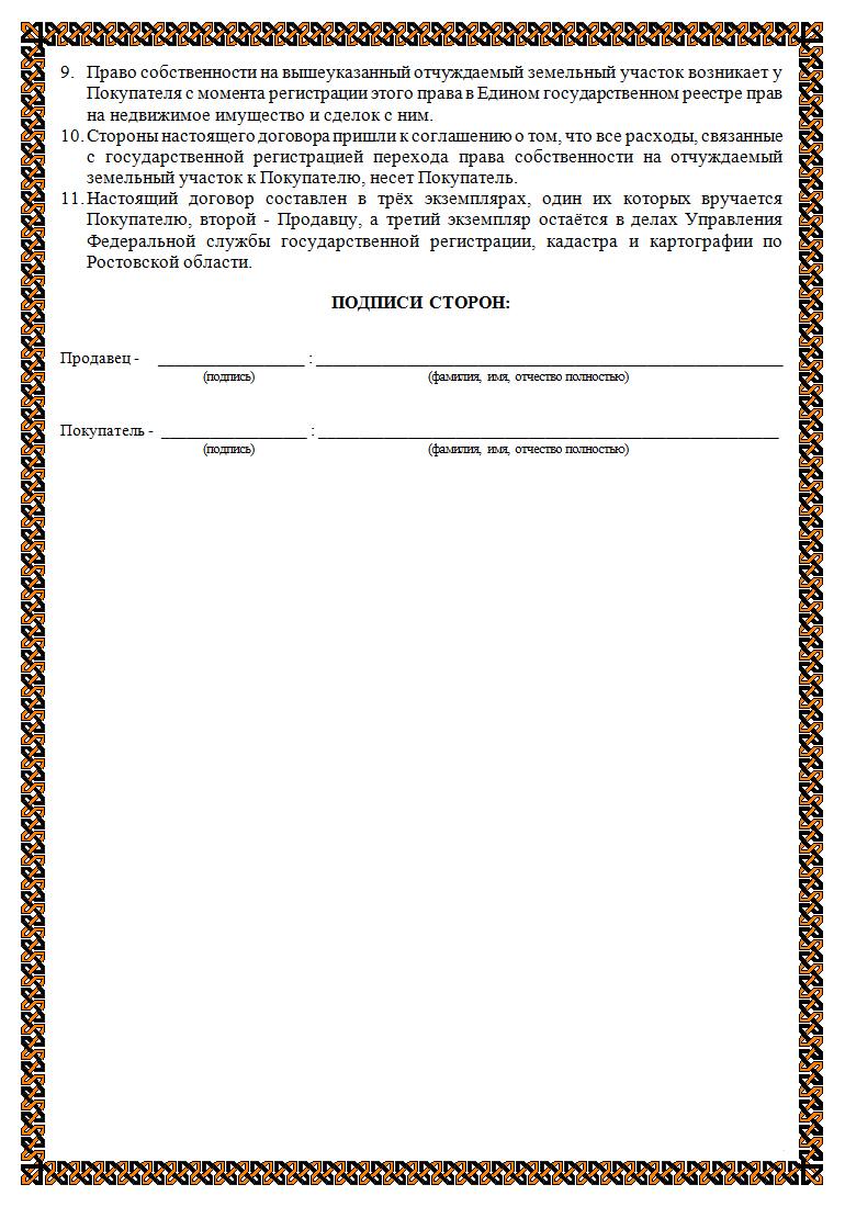 Предварительный договор купли продажи земельного участка