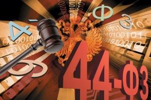 Последняя редакция Федерального закона №44
