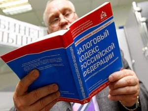 Налоговый кодекс рф последняя редакция