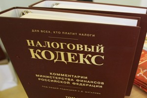 Последняя редакция налогового кодекса Российской Федерации в 2015 году