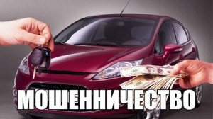 Мошенничество при покупке автомобиля