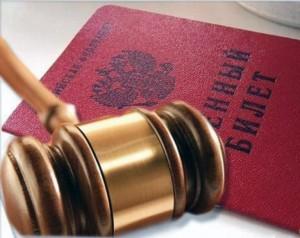Юридические услуги для военных в запасе