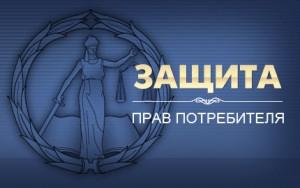 Статья 18 закона о защите прав потребителей