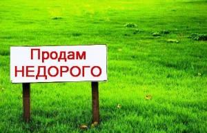 Оформление купли продажи земельного участка