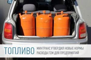 Нормы расхода топлива минтранс рф