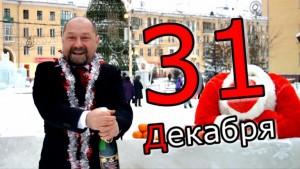 31 декабря выходной в россии