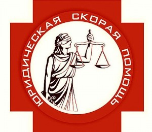 """Какие виды услуг оказывает ООО """"Скорая юридическая помощь""""?"""
