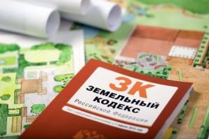 Земельный кодекс РФ в последней редакции 2016 года с комментариями