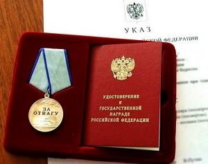Как происходит наследование медалей и других наград?