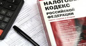 Последняя редакия налогового кодекса рф от 2016 года