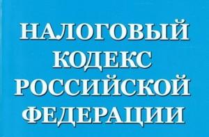 Последние изменения в Налоговом кодексе РФ в 2016 году