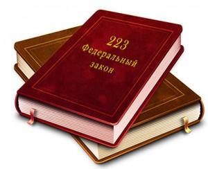 Последняя редакция Федерального закона № 223 о закупках