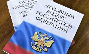 Последние изменения в Уголовно-процессуальном кодексе РФ в 2016 году