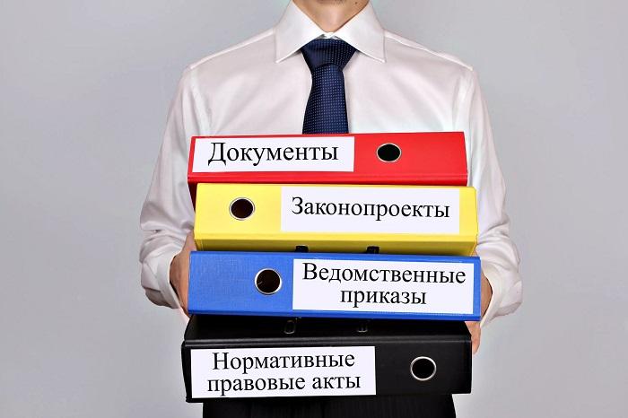 Законы, регламентирующие регистрацию