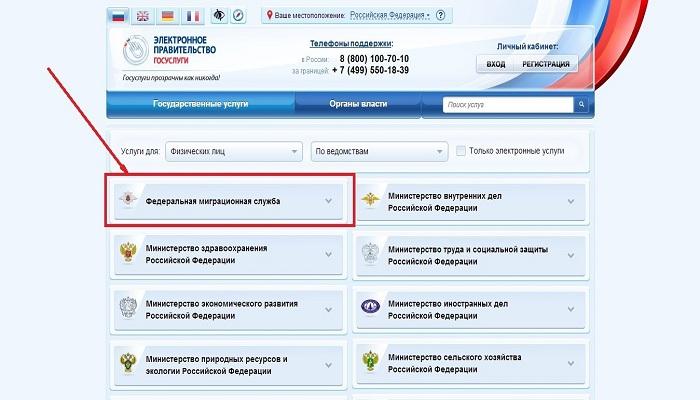 Подача заявления через портал государственных услуг