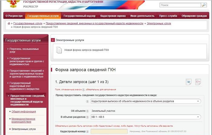 Изображение - Кадастровый номер квартиры что это такое svedeniya-o-kadastrovom-nomere