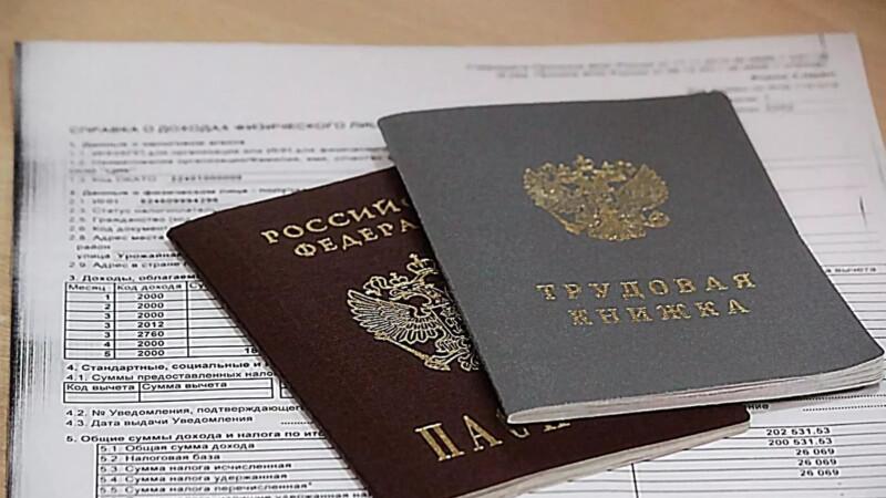 Какие требуется предоставить документы